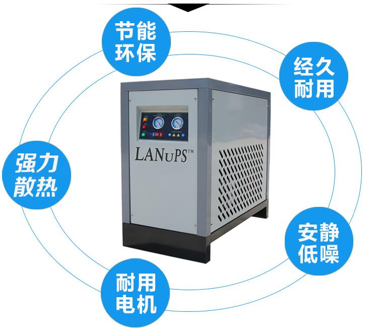 凌宇冷冻式干燥机